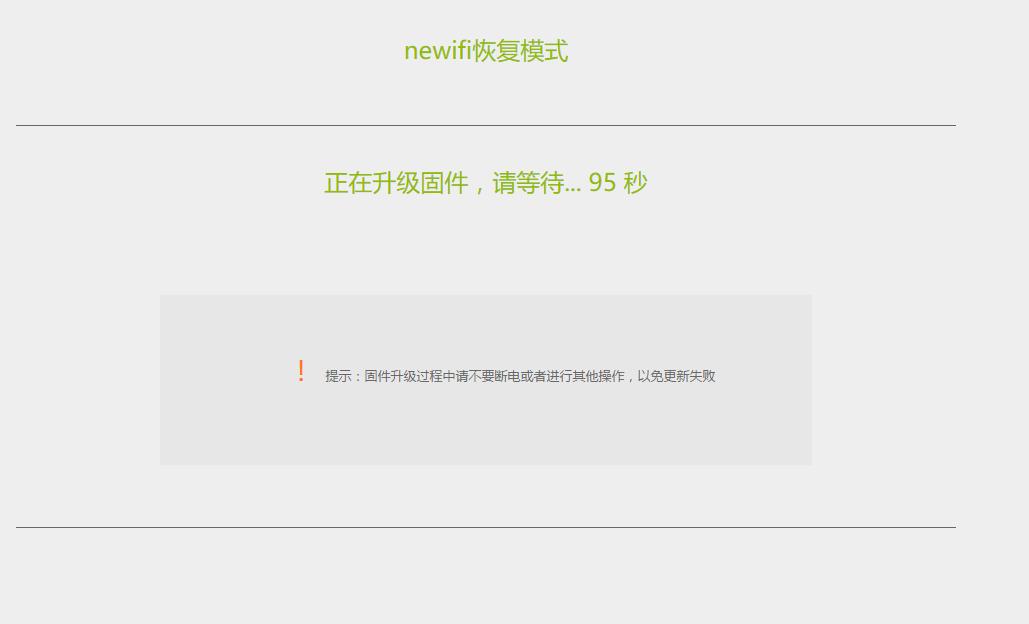 Newifi mini 刷老毛子固件实现路由器SS科学上网-拉图分享