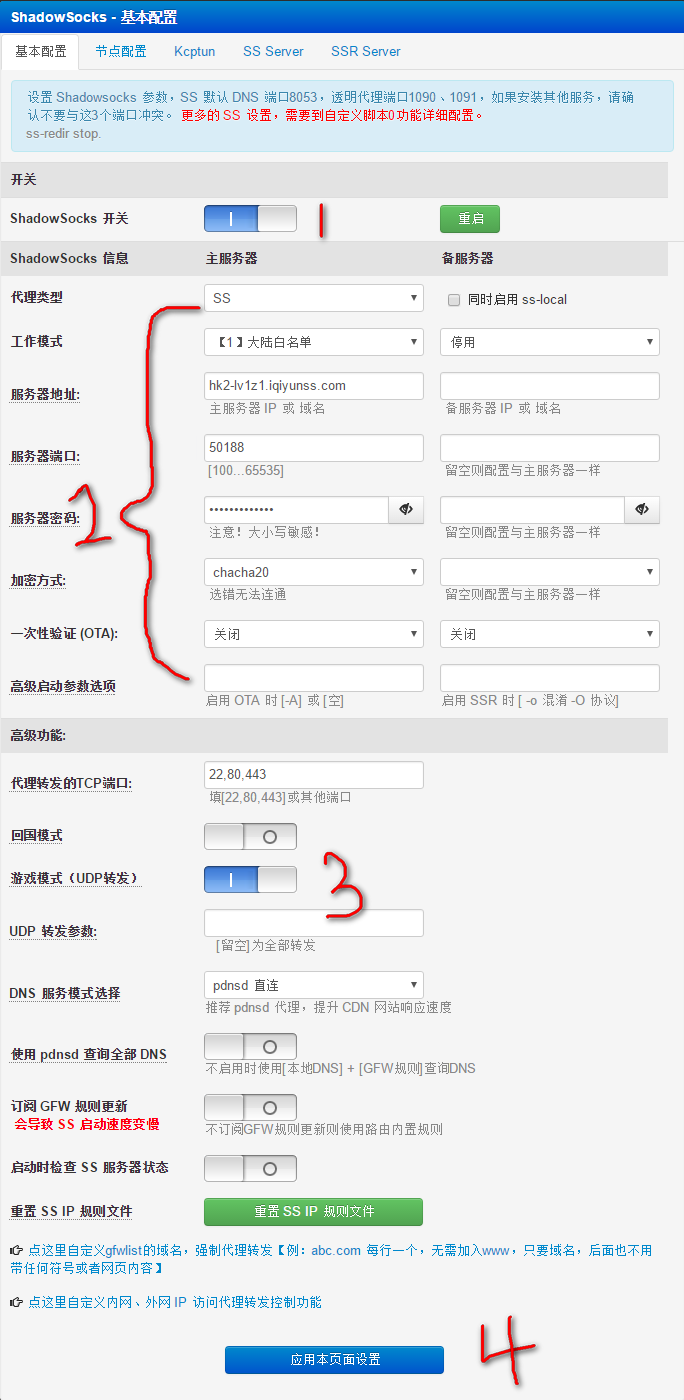 路由器挂SS畅玩GTA5 online