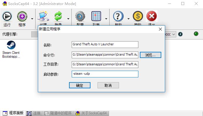 SocksCap64代理GTA5 OL