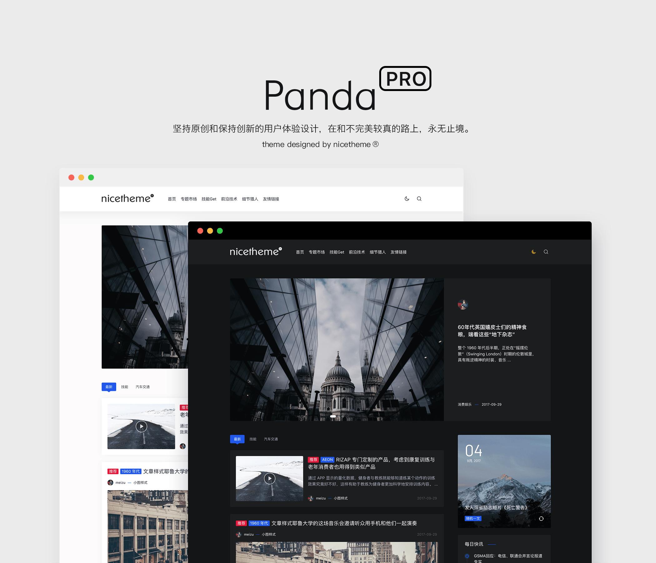 nicetheme 原创昼夜双版WordPress资讯主题:Panda PRO